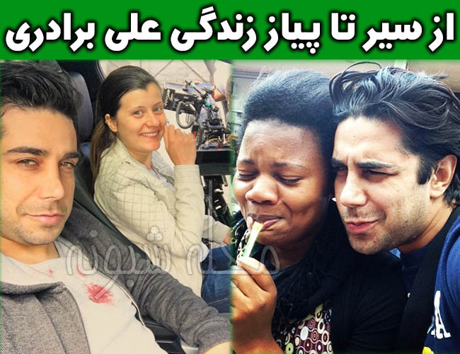 علی برادری و همسرش | بیوگرافی علی برادری بازیگر نقش شهرام در بوی باران