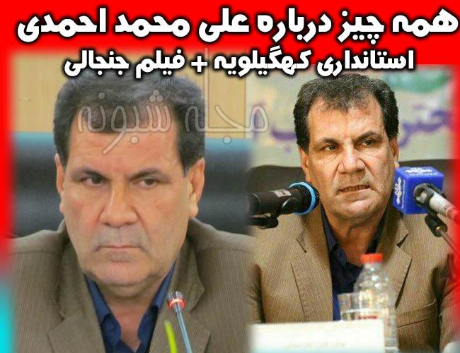 فیلم احمدی استاندار کهگیلویه + علی محمد احمدی کیست؟