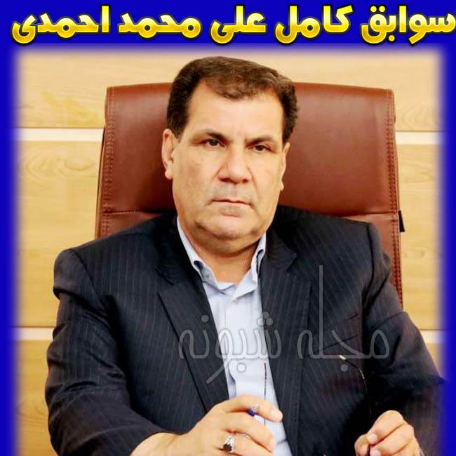 بیوگرافی علی محمد احمدی استاندار سابق کهگیلویه
