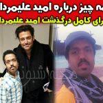 شایعه درگذشت امید علیمردانی بازیگر