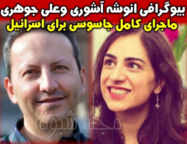علی جوهری کیست؟ انوشه آشوری کیست؟ بیوگرافی و جاسوسی برای موساد