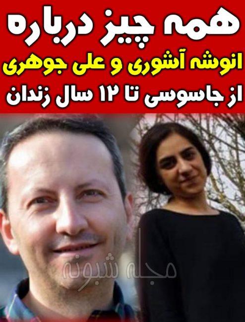 علی جوهری و انوشه آشوری 12 سال حبس و زندان برای جاسوسی موساد