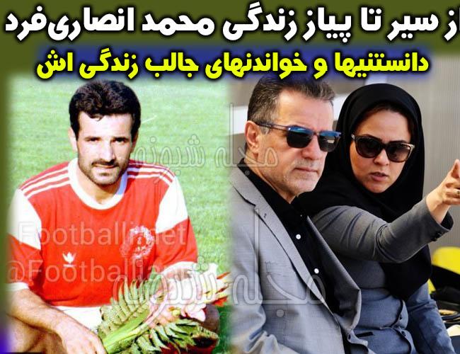 بیوگرافی و عکس های محمدحسن انصاری فرد و همسرش