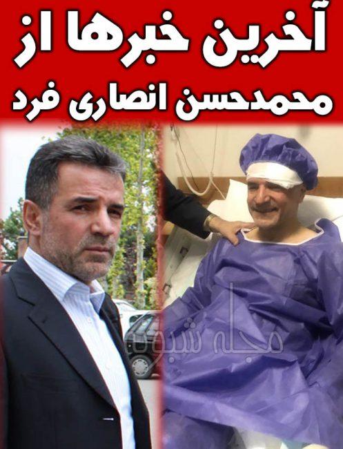محمد حسن انصاری فرد درگذشت   محمد حسن انصاری فرد در بیمارستان