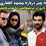 بیوگرافی محمدحسن انصاری فرد مدیرعامل پرسپولیس و همسر کیست؟ +عکس