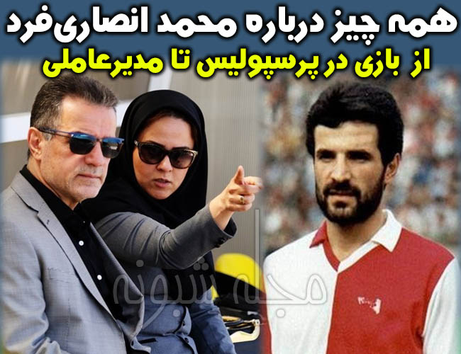 انصاری فرد مدیرعامل پرسپولیس کیست؟ بیوگرافی محمد حسن انصاری فرد و همسرش