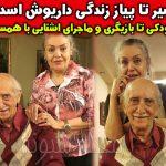 علت درگذشت داریوش اسدزاده