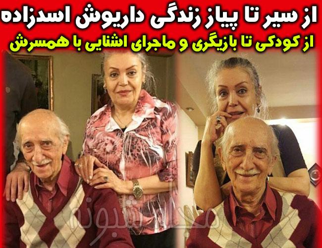 علت درگذشت داریوش اسدزاده + طاهره خاتون میرزایی همسر داریوش اسدزاده