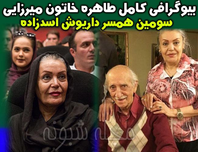 طاهره خاتون میرزایی همسر داریوش اسدزاده بازیگر کیست؟ بیوگرافی و عکس