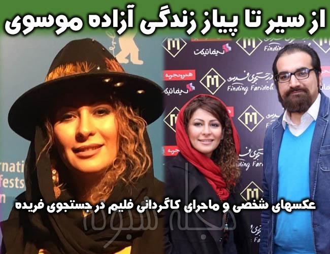 آزاده موسوی و همسرش   بیوگرافی و عکس آزاده موسوی کارگردان فیلم در جستجوی فریده +اینستاگرام
