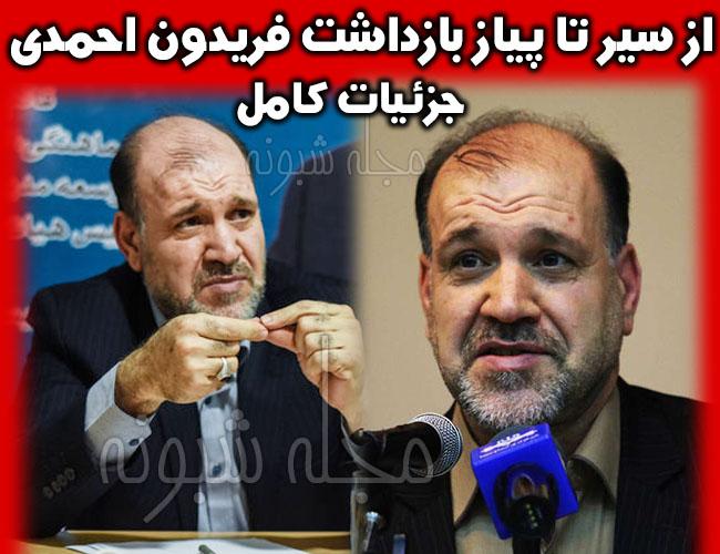 بازداشت فریدون احمدی نماینده مجلس + بیوگرافی فریدون احمدی کیست؟