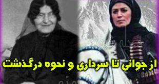 بی بی مریم بختیاری (بانوی سردار) کیست؟ بیوگرافی و عکس های سردار بی بی مریم بختیاری
