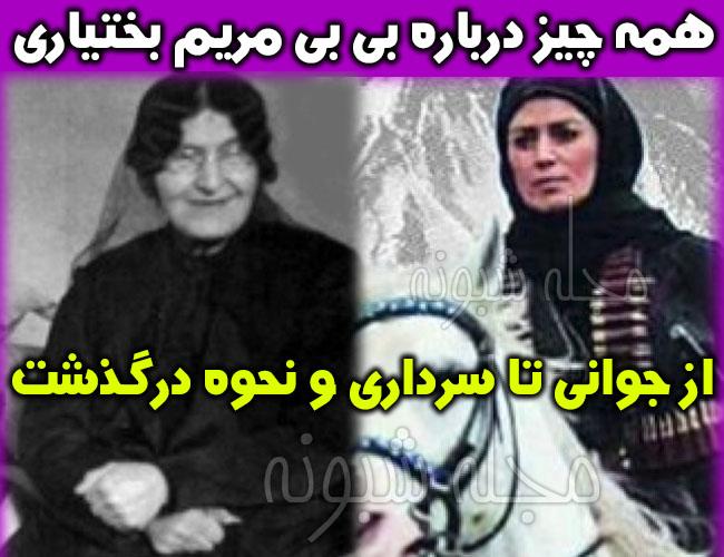بي بي مريم بختياري (بانوی سردار) کیست؟ بیوگرافی و عکس های سردار بی بی مریم بختیاری