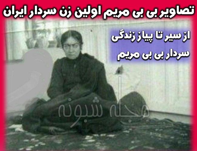 سردار بی بی مریم بختیاری اولین زن سردار ایرانی