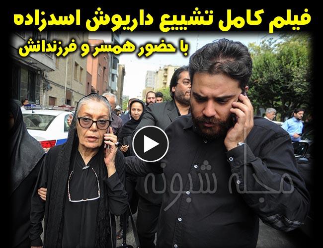 مراسم تشییع داریوش اسدزاده با حضور همسر و فرزندانش + تصاویر و فیلم