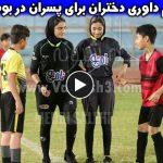 داوران زنان برای بازی پسران در بوشهر