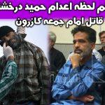 اعدام قاتل امام جمعه کازرون + اجرای اعدام حمیدرضا درخشنده