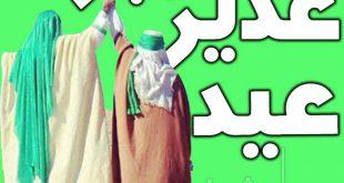 تبریک عید غدیر خم | عکس نوشته و استوری تبریک عید غدیر خم