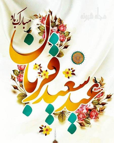 متن و پیامک تبریک عید قربان 98 | عکس و استیکر عید قربان مبارک
