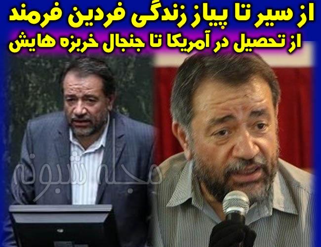 فردین فرمند | بیوگرافی فردین فرمند نماینده مجلس میانه + پلاستیک خربزه در مجلس
