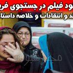 دانلود مستند در جستجوی فریده خلاصه داستان