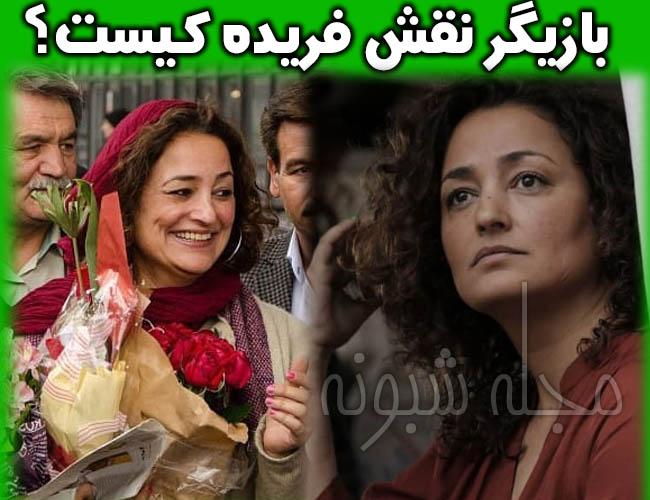 بیوگرافی فریده بازیگر ایرانی الاصل هلندی فیلم مستند در جستجوی فریده کیست؟