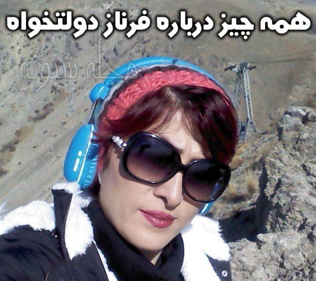 تصاویر پیدا شدن پیکر بی جان فرناز دولتخواه کوهنورد