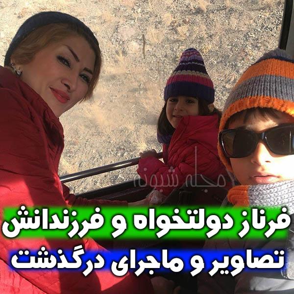 فرناز دولتخواه و فرزندان و همسرش