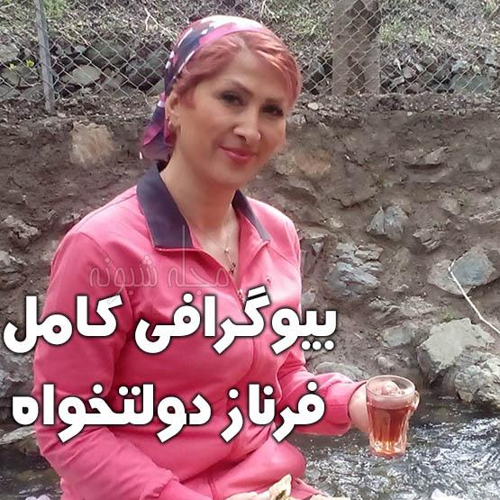 تصاویر شخصی فرناز دولتخواه کوهنورد و همسرش