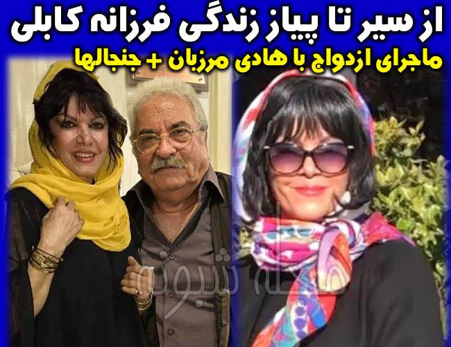 فرزانه کابلی | عکس و بیوگرافی فرزانه کابلی بازیگر و رقاص و همسرش هادی مرزبان
