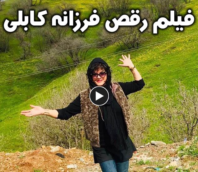 رقص فرزانه کابلی کنسرت سالار عقیلی | مادر علی کوچولو