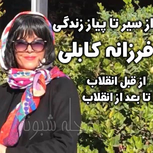 تصاویر و عکس بدون حجاب و جنجالی فرزانه کابلی مادر علی کوچولو