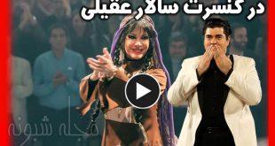رقص فرزانه کابلی در کنسرت سالار عقیلی | فیلم کامل اجرا و رقص فرزانه کابلی