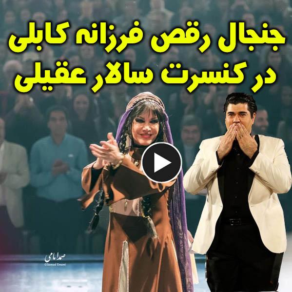 رقص باله فرزانه کابلي در کنسرت سالار عقیلی ممنوع الکار شد