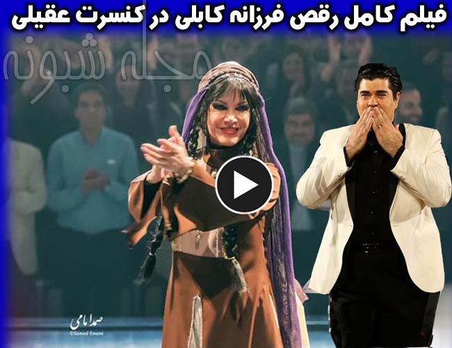 رقص فرزانه کابلی کنسرت سالار عقیلی   فیلم کامل اجرا و رقص فرزانه کابلی