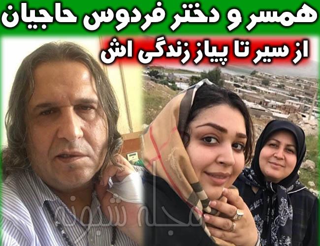 فردوس حاجیان (عمو فردوس شهرک الفبا) و همسر و دخترش +بیوگرافی و عکس