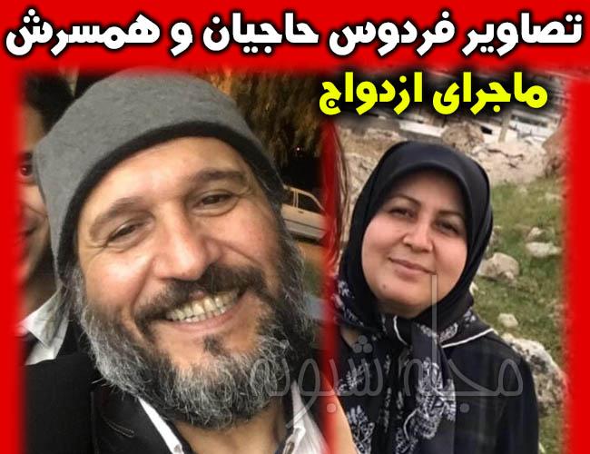 عکس فردوس حاجیان (عمو فردوس شهرک الفبا) و همسرش درگذشت