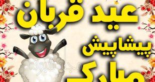 تبریک پیشاپیش عید قربان 98 | پیامک و متن تبریک عید قربان پیشاپیش مبارک