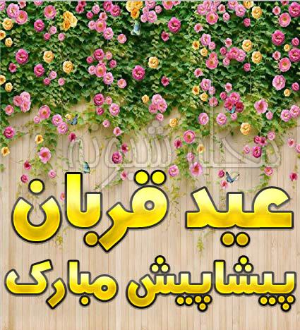 تبریک پیشاپیش عید قربان 99 مبارک پیامک و متن تبریک عید قربان مبارک شبونه