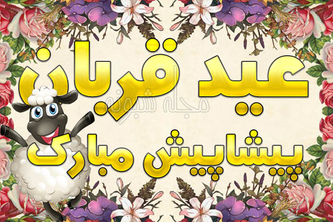 تبریک پیشاپیش عید قربان 99 | پیامک و متن تبریک عید قربان پیشاپیش مبارک