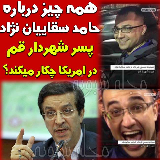 حامد سقاییان نژاد فرزند پسر شهردار قم کیست؟ بیوگرافی و فیسبوک و اینستاگرام حامد سقائيان نژاد