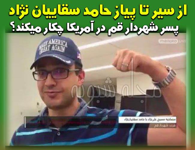 بیوگرافی حامد سقائیان نژاد پسر شهردار قم + فیسبوک و اینستاگرام حامد سقاییان نژاد