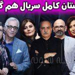 بازیگران و خلاصه داستان سریال هم گناه