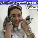 هانیه توسلی ممنوع التصویر شد +علت
