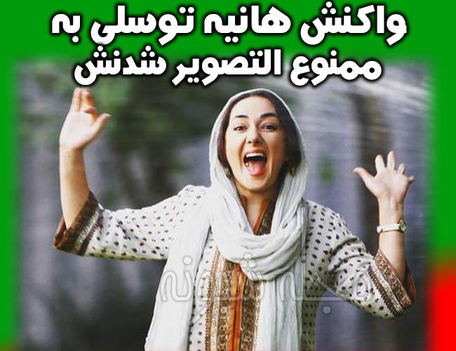 واکنش هانیه توسلی به ممنوع التصویر شدن در فیلم ایده اصلی