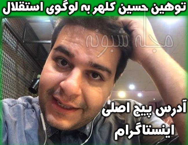 توهین حسین کلهر مجری برنامه سلام صبح بخیر به لوگوی باشگاه استقلال