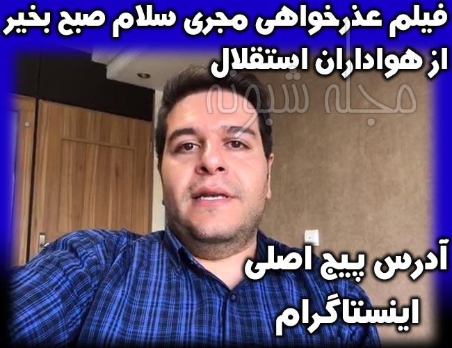 عذرخواهی حسین کلهر مجری برنامه سلام صبح بخیر از هواداران استقلال