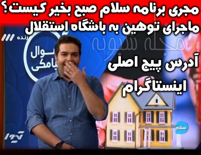 حسین کلهر مجری برنامه سلام صبح بخیر که به لوگوی استقلال توهین کرد