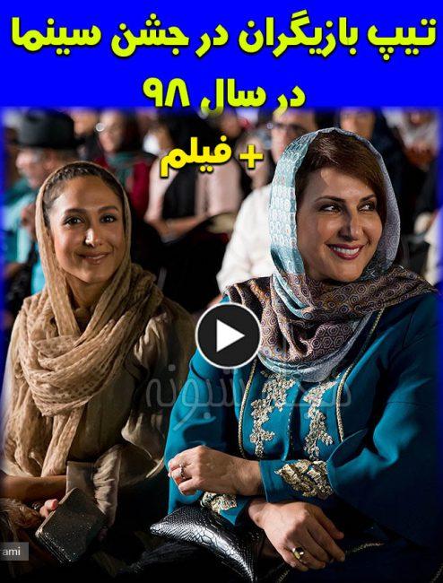 اسامی برگزیدگان و برندگان جشن سینمای ایران