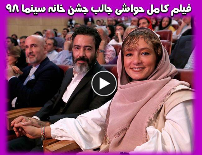 بازیگران در بیست و یکمین جشن خانه سینما در سال 98 سحر ولدبیگی و همسرش